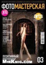 Журнал ФОТОМАСТЕРСКАЯ №3 (март 2011 г.)