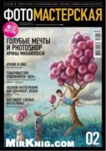 Журнал ФОТОМАСТЕРСКАЯ №2 (февраль 2011 г.)