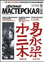 Журнал ФОТОМАСТЕРСКАЯ №11 (ноябрь 2009г.)