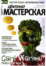 Журнал Digital Photo МАСТЕРСКАЯ ( август 2008г.) Автор: Издательство: Mediasign
